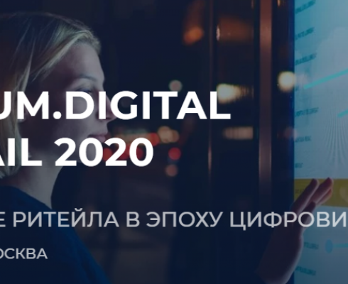 Forum Digital Retail 17 марта 2020!