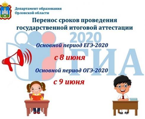 Перенос сроков ЕГЭ, ОГЭ 2020
