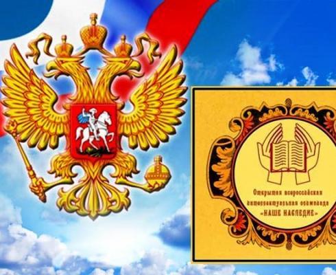 Определены победители и призеры муниципального этапа Всероссийской олимпиады «Наше наследие»