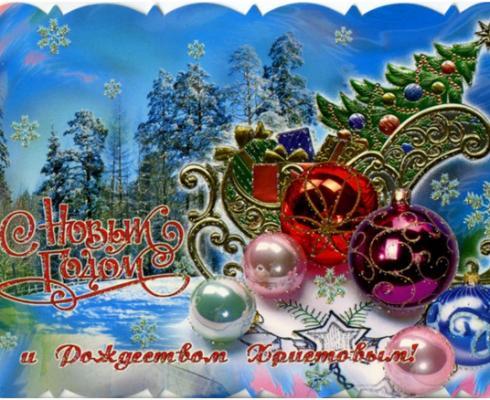 Уважаемые  коллеги, ветераны педагогического труда! С наступающим  Новым годом и  Рождеством Христовым!