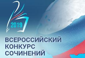 30 сентября 2019 года были подведены итоги муниципального этапа Всероссийского конкурса сочинений.