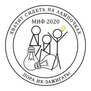 Результаты участия  во Всероссийской научно-практической  конференции «МИФ»
